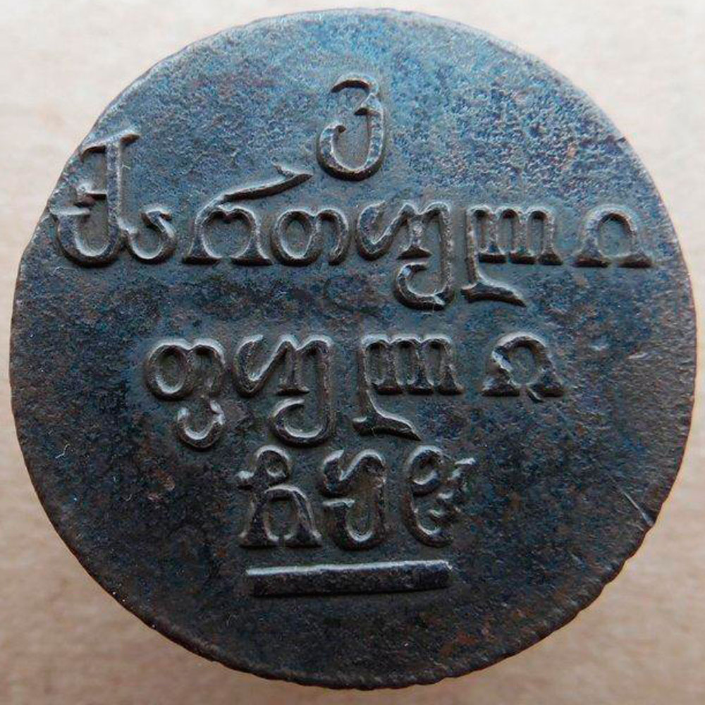 Реверс монеты Бисти 1808 года ...