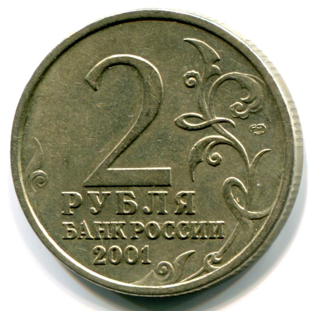 монета 2 рубля с гагариным цена со знаком