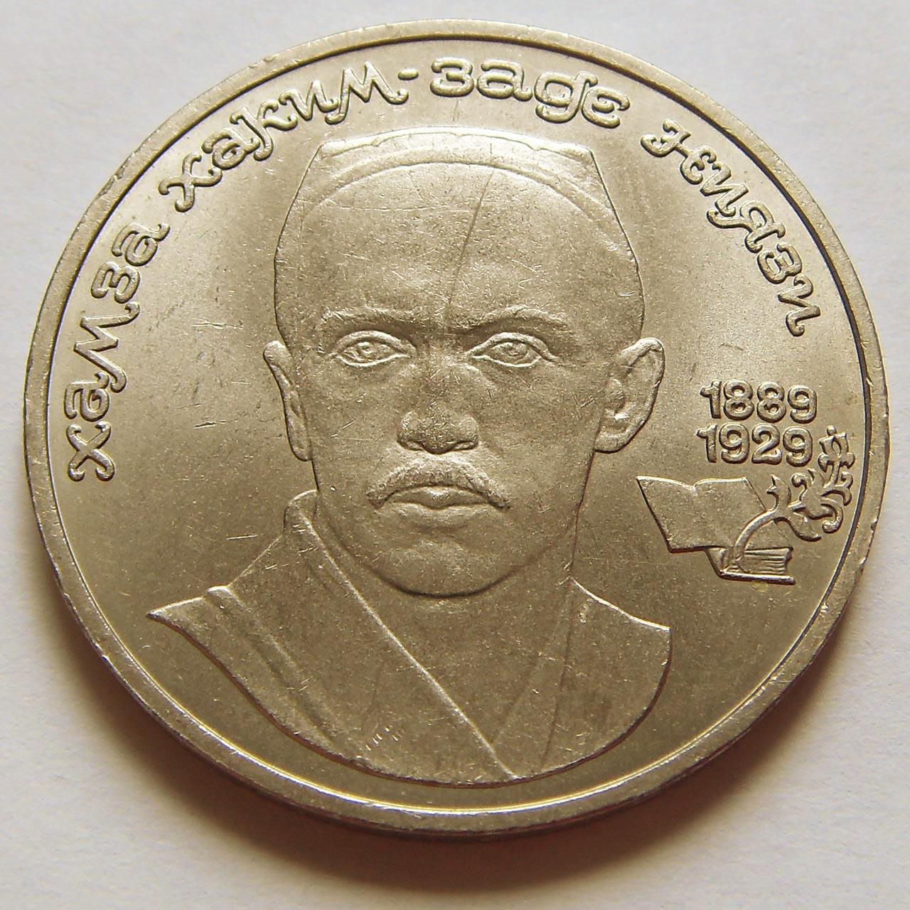 один рубль со знаком рубль